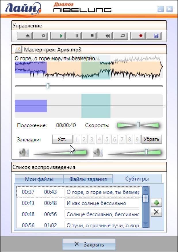 Цифровой магнитофон учащегося