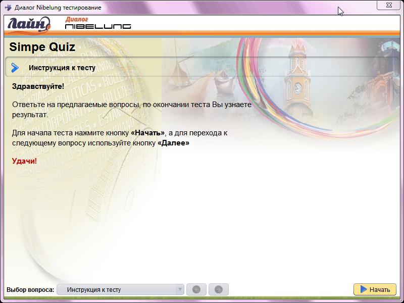 Simple Quiz